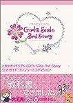 ときめきメモリアル Girl's Side 3rd Story 公式ガイド コンプリートエディション (ファミ通の攻略本)