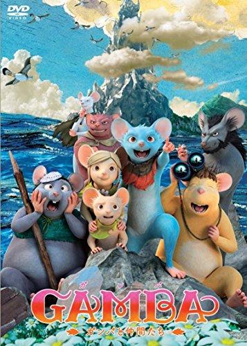 GAMBA ガンバと仲間たち(スタンダード・エディション) [DVD]