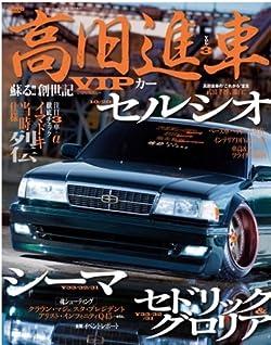 高旧進車 VOL.3―蘇る!!創世記VIPカー (SAN-EI MOOK)