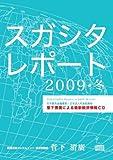 『スガシタレポート』2009年冬号