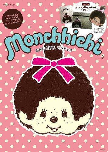 Monchhichi (e-MOOK)