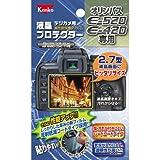 Kenko 液晶保護フィルム オリンパス E-420用 K-852217