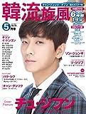 韓流旋風 2016年 05 月号 vol.66 [雑誌]
