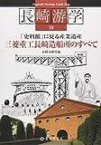 「史料館」に見る産業遺産 三菱重工長崎造船所のすべて (Nagasaki Heritage Guide Map長崎游学シリーズ)
