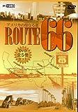 アメリカの母なる道 ルート66 全5巻 BOXセット [DVD]
