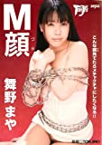 M顔 ドグマ [DVD]