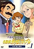 アガサ・クリスティーの名探偵ポワロとマープルのアニメ画像