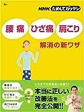 NHKためしてガッテン「腰痛」「ひざ痛」「肩こり」解消の新ワザ (AC MOOK)