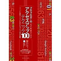 Amazon.co.jp: プロ・ブロガーの必ず結果が出るアクセスアップテクニック100 電子書籍: コグレ マサト, するぷ: Kindleストア