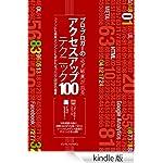 Amazon.co.jp: プロ・ブロガーの必ず結果が出るアクセスアップテクニック100 eBook: コグレ マサト, するぷ: 本