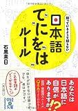 日本語てにをはルール (中経の文庫)