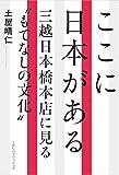 """ここに日本がある 三越日本橋に見る""""もてなしの文化"""""""