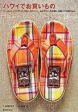 ハワイでお買いもの ファッション、ハワイグッズ、コスメ、スイーツ…。 おみやげに、自分用に、楽園メイドの贈りもの。