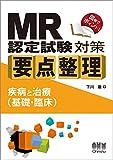 MR認定試験対策 要点整理: -疾病と治療(基礎・臨床)-
