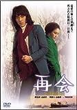 あの頃映画 松竹DVDコレクション 「再会」