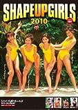 シェイプUPガールズ 2010年 カレンダー