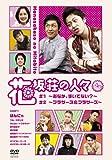 花坂荘の人々 上巻[DVD]
