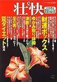 壮快 2007年 03月号 [雑誌]