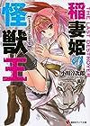 稲妻姫の怪獣王 (講談社ラノベ文庫)