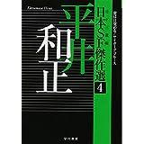 日本SF傑作選4 平井和正 虎は目覚める/サイボーグ・ブルース