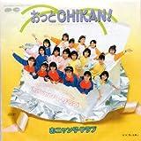 8盤レコード おニャン子クラブ シングルメモリーズ Part1 おっとCHIKAN!