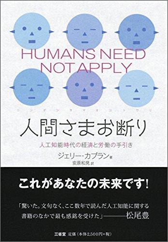 新時代への議論の基礎──『人間さまお断り 人工知能時代の経済と労働の手引き』