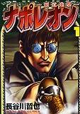 ナポレオン~覇道進撃 1 (ヤングキングコミックス)