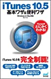 iTunes 10.5 Windows & Mac