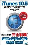 iTunes 10.5基本ワザ&便利ワザ Windows & Mac対応