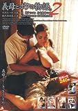 義母とボクの物語。 2 [DVD] ARZ-068