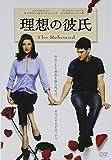 理想の彼氏 特別版[DVD]