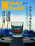 Whisky World / 2013 AUGUST