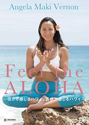 Feel the ALOHA ~ヨガで感じるハワイ、五感で感じるハワイ~ [DVD]