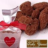 [パティスリー『TakaYanai』]アーモンドショコラ[60g×1袋(ラッピング袋入)]≪バレンタインチョコレート2012≫【2月13日~14日にお届け...