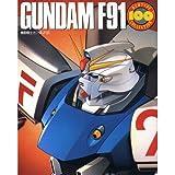 機動戦士ガンダムF91 (ニュータイプ100%コレクション)