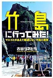 竹島に行ってみた!マスコミがあえて報道しない竹島の真実 (SEIRINDO BOOKS)