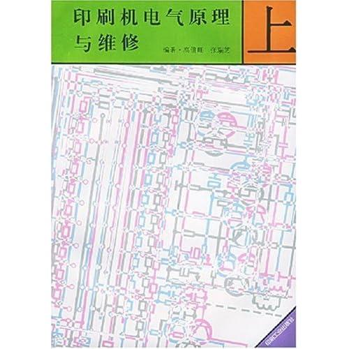 印刷机电气原理与维修(上)