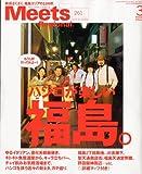 Meets Regional ( ミーツ リージョナル ) 2010年 03月号 [雑誌]
