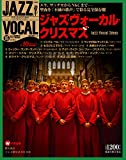 隔週刊CDつきマガジン 「JAZZ VOCAL COLLECTION(ジャズ・ヴォーカル・コレクション)」 2016年 12/13号 ジャズ・ヴォーカル・クリスマス
