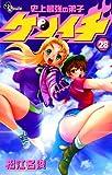 史上最強の弟子 ケンイチ(28) (少年サンデーコミックス)