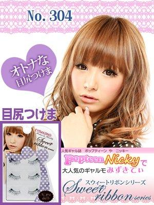 みずきてぃのつけまつ毛 EYEMAZING アイメイジングSweet ribbonシリーズ304