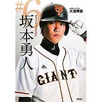 オフィシャルBOOK ♯6 坂本勇人