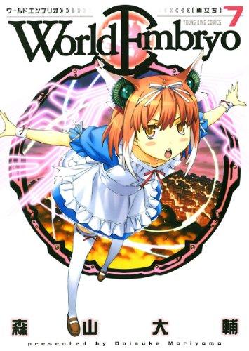 ワールドエンブリオ(7) (ヤングキングコミックス)