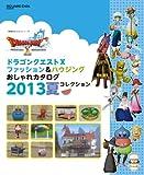 ドラゴンクエストX ファッション&ハウジングおしゃれカタログ 2013夏コレクション (冒険者おうえんシリーズ)