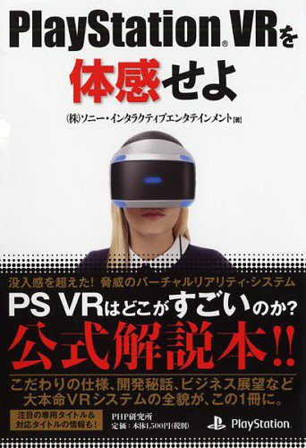 PlayStation VRを体感せよ