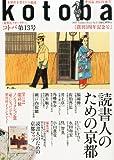 kotoba (コトバ) 2013年 10月号 [雑誌]