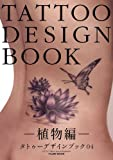 TATTOO DESIGN BOOK ~植物編~ (富士美ムック TATOO TRIBAL Number# 4)