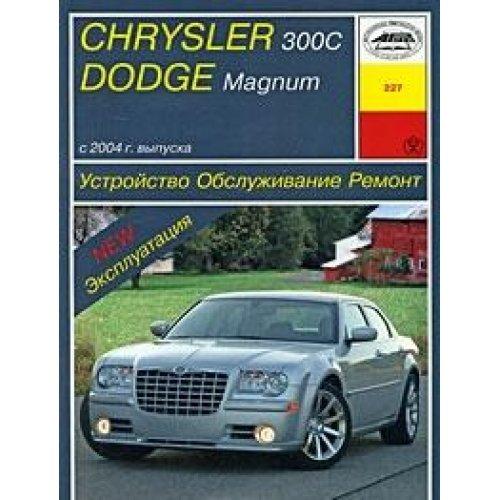 chrysler-300s-dodge-magnum-s-2004-g-vypuska-ustroystvo-obsluzhivanie-remont