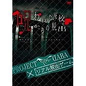 PROJECT DABA×リアル脱出ゲーム 呪われた廃校からの脱出 -成仏させないと、ここから出られない- [DVD]