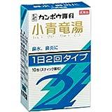 【第2類医薬品】「クラシエ」漢方小青竜湯エキス顆粒SII 10包